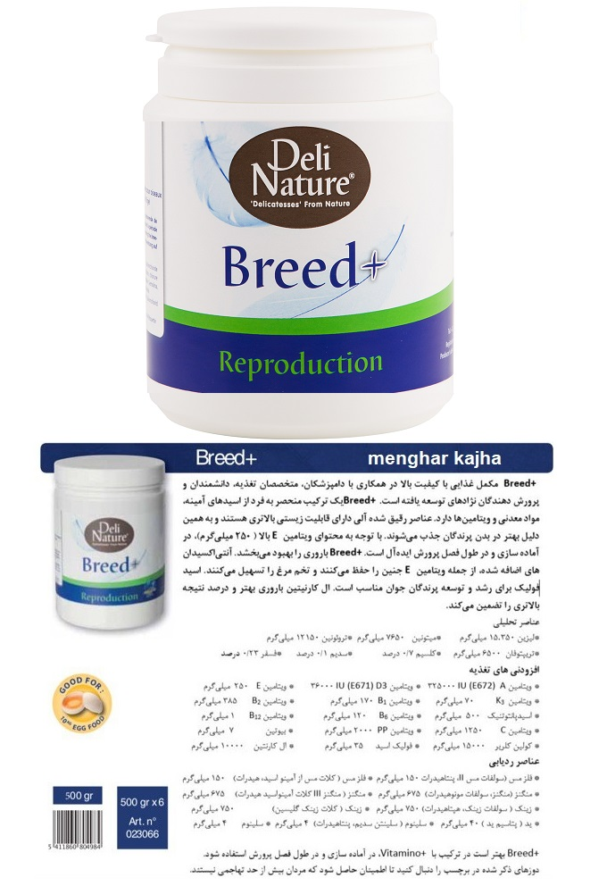 delinature-breed-plus